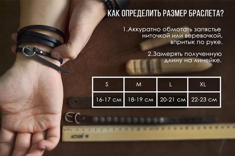 Размер браслетов